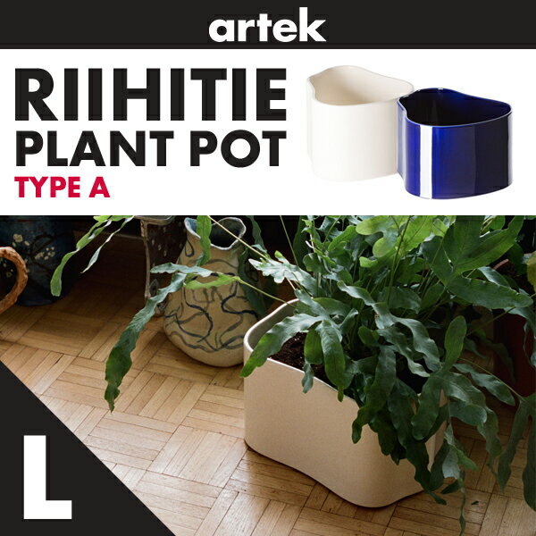 【artek/アルテック】RIIHITIE PLANT POT A  LARGEリーヒティエ プラント ポット Aタイプ(大)/北欧/フィンランド/植木鉢/プランター【RCP】