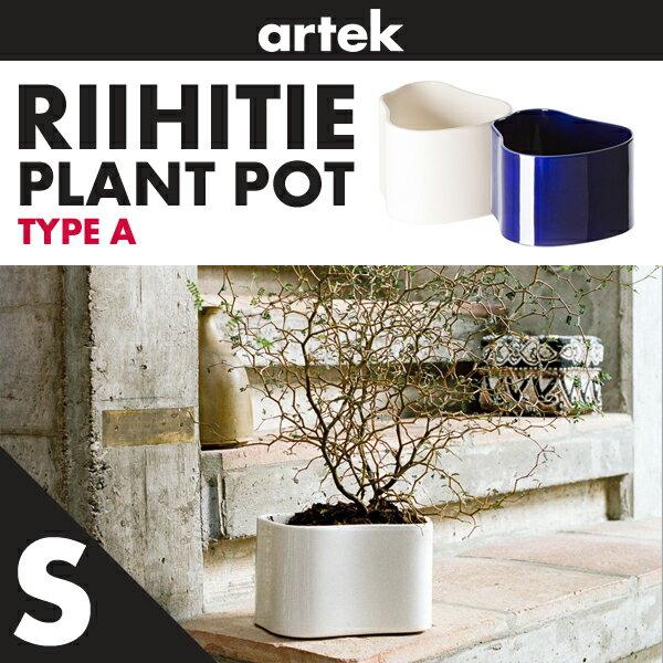 【artek/アルテック】RIIHITIE PLANT POT A  SMALLリーヒティエ プラント ポット Aタイプ(小) Sサイズ/北欧/フィンランド/植木鉢/プランター【RCP】