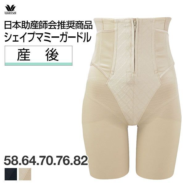 st01☆20%OFF【送料無料】 ワコール/Wacoal シェイプマミーガードル ロング丈 wcl-maa 【wcl-ma】