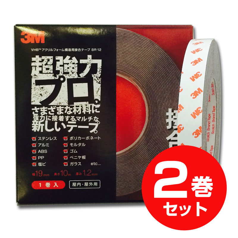 3M 接合維新 VHBテープ BR-12 2巻セット/テープ厚:1.2mm/19mm×10m/スリーエム/両面テープ/超強力【RCP】