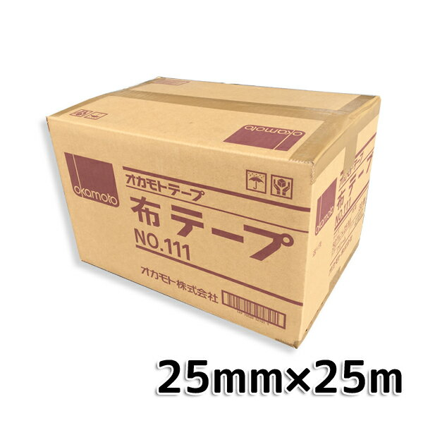 オカモト 布テープNo.111(クリーム) 巾25mm×長さ25m×厚さ0.31mm 5ケース(60巻入×5ケース)【smtb-KD】(HA)