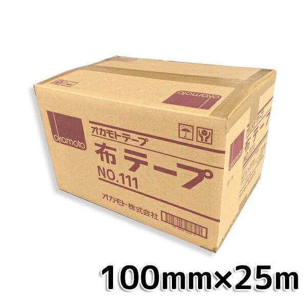 オカモト 布テープNo.111(クリーム) 巾100mm×長さ25m×厚さ0.31mm 5ケース(18巻入×5ケース)【smtb-KD】(HA)