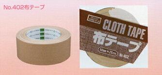 オカモト 布テープNo.402(クリーム) 巾50mm×長さ25m×厚さ0.27mm 5ケース(30巻入×5ケース)