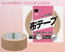 オカモト布テープ No.404 ハンディクロス 巾75mm×長さ25m×厚さ0.26mm 5ケース(24巻入×5ケース)(HA)