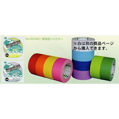 オカモト 環境思い(R) カラー No.224WC巾38mm×長さ50m×厚さ0.14mm 5ケース(60巻入×5ケース)(HA)※色選べます