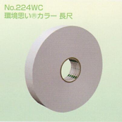 オカモト 環境思い(R) カラー 長尺 No.224WC ホワイト巾50mm×長さ500m×厚さ0.14mm 5ケース(5巻入×5ケース)(HA)※カートンシーラー用まとめ買いがお得