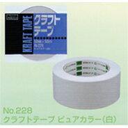 オカモト クラフトテープ ピュアカラー No.228 白巾50mm×長さ50m×厚さ0.14mm 5ケース(50巻入×5ケース)(HA)[sp1709pt5]