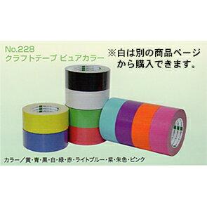 オカモト クラフトテープ ピュアカラー No.228 カラー巾38mm×長さ50m×厚さ0.14mm 5ケース(60巻入×5ケース)(HA)[sp1709pt5]