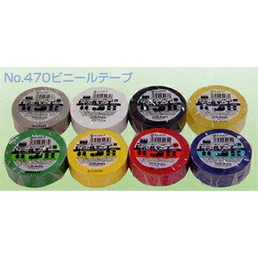 オカモト ビニールテープ No.470 カラー全8色幅19mm×長さ10m×厚さ0.20mm 1ケース(300巻入)(HA)色が選べます[sp1709pt5]