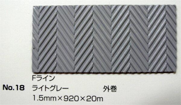 No.18 Fラインマット ライトグレー 1.5mm×920mm×約20m巻[sp1709pt5]