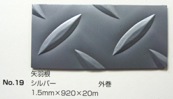 No.19 矢羽根マット シルバー 1.5mm×920mm×約20m巻[sp1709pt5]