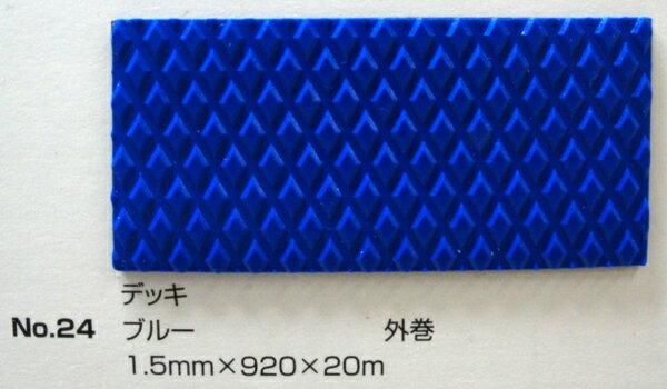 No.24 デッキマット ブルー 1.5mm×920mm×約20m巻[sp1709pt5]