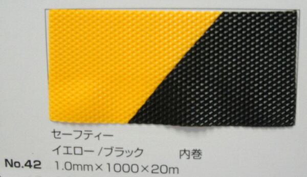 No.42 セーフティーマット(シート) イエロー/ブラック 1.0mm×1000mm×約20m巻[sp1709pt5]