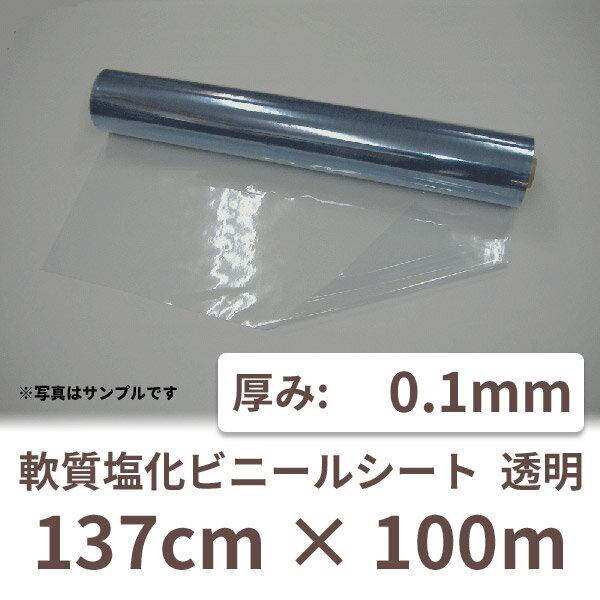 透明塩化ビニール0.1mm×137cm×100m巻き 1本