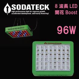 植物育成 LED ライト/水耕栽培 LED/植物育成灯のSODATECK 8波長LED 開花Boost 96W[安心の1年保証]