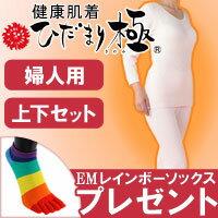 【送料無料】【EMレインボーソックスプレゼント】健康肌着 ひだまり極 婦人用上下セット Lサイズ【健繊】【いつでもポイント10倍】