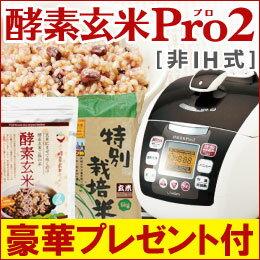 �2大特典付�】酵素玄米Pro2(超高圧・玄米酵素炊飯器)���酵素玄米キッ�ン】��料無料】