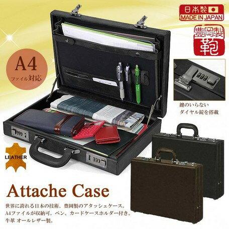 アタッシュケース 牛革 かばん【豊岡製鞄】牛革アタッシュケース ハードタイプA4F