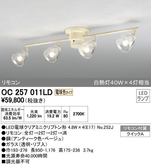 OC257011LDオーデリックワンタッチ取付型E17LED電球4灯付