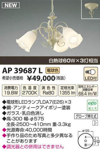 AP39687LコイズミLEDペンダントライト電球形LED6.6W3灯付