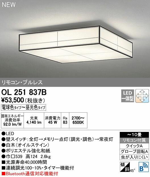 OL251837BオーデリックLED昼光色~電球色ワンタッチ取付