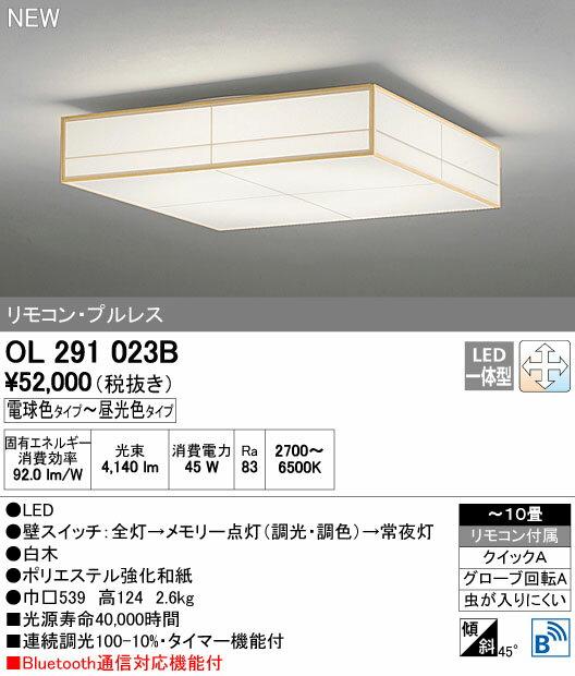 OL291023BオーデリックLED昼光色~電球色ワンタッチ取付