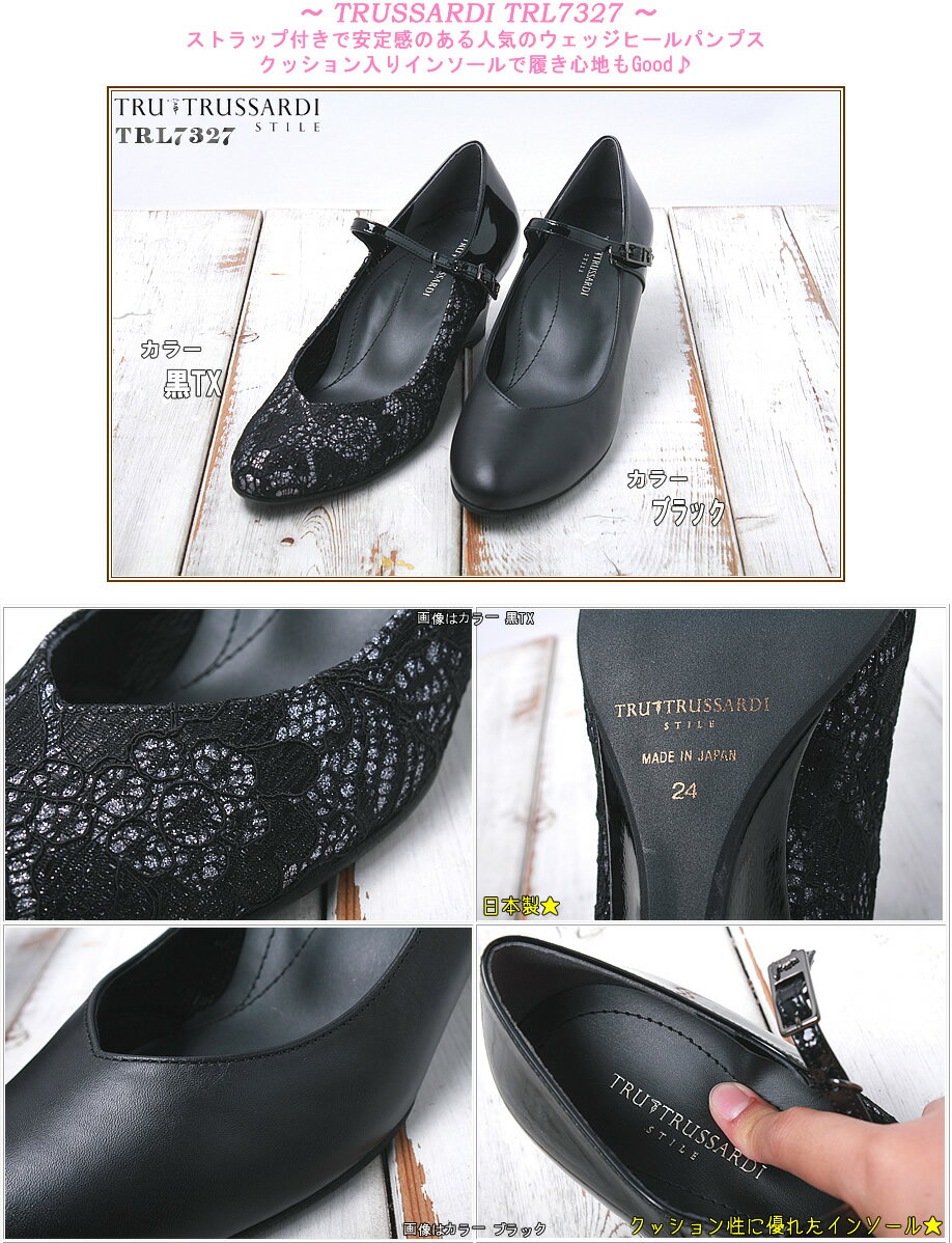 【送料無料!】【激安!】TRUSSARDI TRL7327 黒TX、ブラックの2色 トラサルディー レディース用 日本製 ウェッジヒールパンプス 靴 22.5-24.5cm