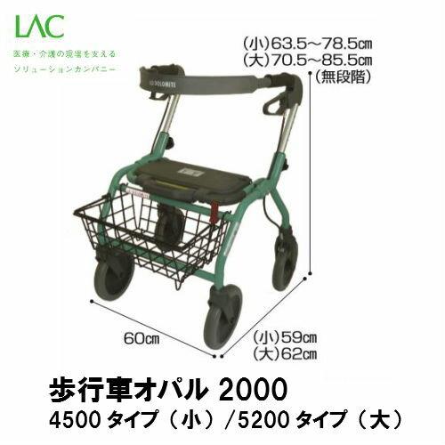 【送料無料】ラックヘルスケア 歩行車オパル2000 4500タイプ(小)/5200タイプ(大)