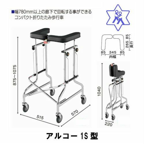 【送料無料】星光医療器製作所 アルコー1S型