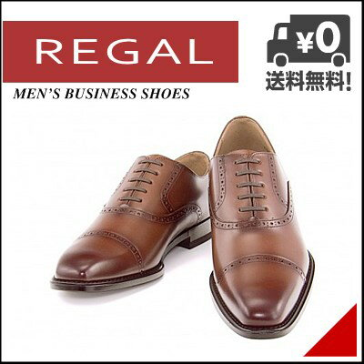 リーガル ビジネスシューズ 靴 メンズ ストレートチップ スクエアトゥ REGAL 122R AL ブラウン【メンズバーゲン】
