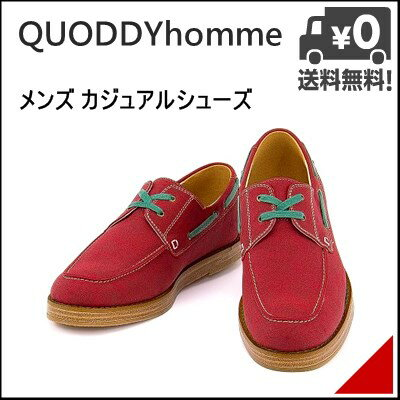 QUODDYhomme(クオディオム) メンズ カジュアルシューズ 4309 レッド