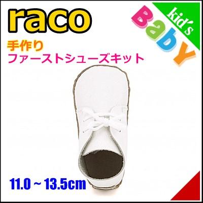 女の子 男の子 キッズ ベビー 子供靴 手作り ファーストシューズキット スニーカー 本革 ラコ raco 858 ホワイト
