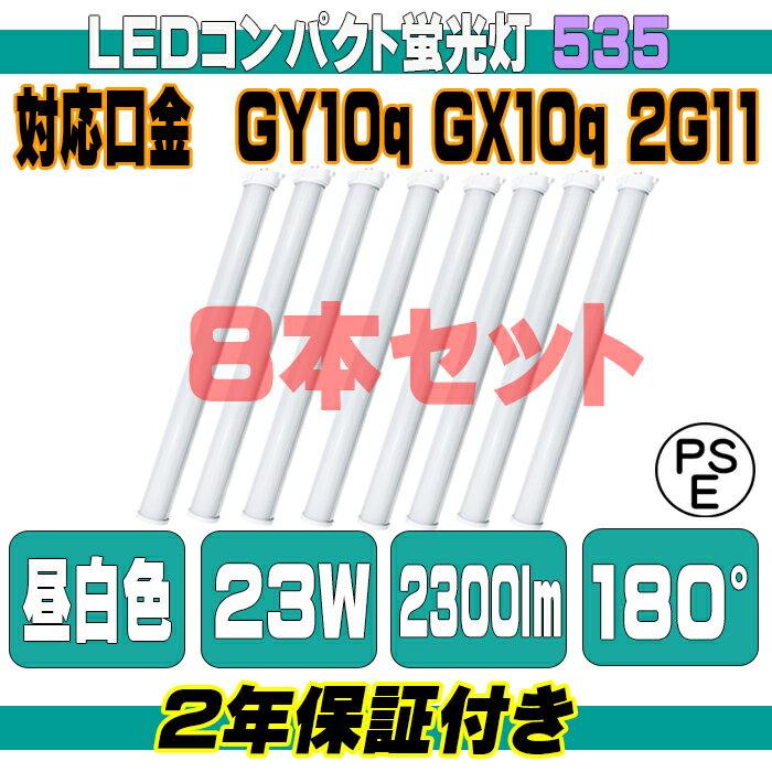 【ダウンライト 天井埋込蛍光管 交換用】 保証 LEDコンパクト蛍光灯 8本セット FHP45 23W 2300lm 5000K 電源内蔵 乳白色 ツイン蛍光灯 GX10q GY10q 2G11 TK-CPT-535
