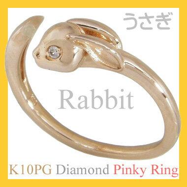 うさぎのピンキーリング K10ピンクゴールド 指輪 うさぎリング 兎リング ラビットリング K10PG ダイヤモンド0.01ct