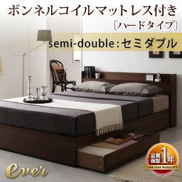 コンセント付き収納ベッド【Ever】エヴァー【ボンネルコイルマットレス:ハード付き】セミダブル
