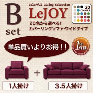 【Colorful Living Selection LeJOY】リジョイシリーズ:20色から選べる!カバーリングソファ・ワイドタイプ  【Bセット】1人掛け+3.5人掛け