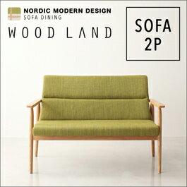 天然木北欧スタイルソファダイニング【WOOD LAND】ウッドランド/ソファ 2人掛け