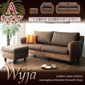 ウォーターヒヤシンスシリーズ 【Wyja】ウィージャ オットマンAセット「1P+2P+オットマン」