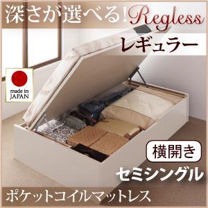 国産ガス圧式跳ね上げ収納ベッド Regless リグレス オリジナルポケットコイルマットレス付き 横開き セミシングル  深さレギュラー