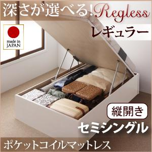 国産ガス圧式跳ね上げ収納ベッド Regless リグレス オリジナルポケットコイルマットレス付き 縦開き セミシングル  深さレギュラー