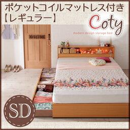 棚・コンセント付き収納ベッド【Coty】コティ【ポケットマットレス:レギュラー付き】 セミダブル