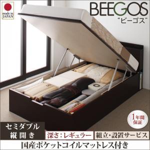 組立設置 収納ヘッドボード付きガス圧式跳ね上げ収納ベッド【Beegos】ビーゴス・レギュラー、SD【縦開き】国産ポケットコイルマットレス付