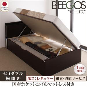 組立設置 収納ヘッドボード付きガス圧式跳ね上げ収納ベッド【Beegos】ビーゴス・レギュラー、SD【横開き】国産ポケットコイルマットレス付