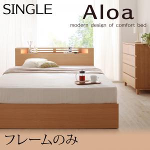 モダンライト・コンセント付き収納ベッド【Aloa】アロア【フレームのみ】シングル