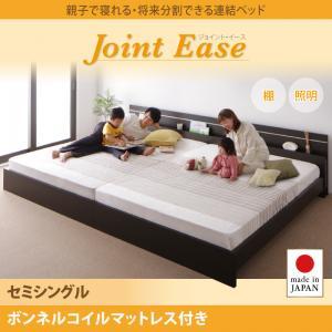 親子で寝られる・将来分割できる連結ベッド【JointEase】ジョイント・イース【ボンネルコイルマットレス付き】セミシングル