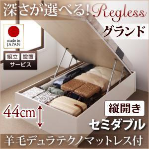 組立設置 国産ガス圧式跳ね上げ収納ベッド Regless リグレス 羊毛デュラテクノマットレス付き 縦開き セミダブル 深さグランド
