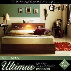 LEDライト・コンセント付き収納ベッド【Ultimus】ウルティムス【フレームのみ】セミダブル