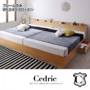 棚・コンセント・収納付き大型モダンデザインベッド【Cedric】セドリック【フレームのみ】WK240(SD×2)