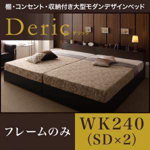 棚・コンセント・収納付き大型モダンデザインベッド【Deric】デリック【フレームのみ】WK240(SD×2)