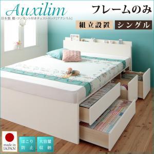 組立設置 日本製_棚・コンセント付き_大容量チェストベッド【Auxilium】アクシリム【フレームのみ】シングル